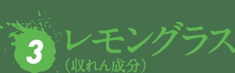 3. レモングラス(収れん成分)